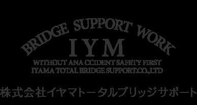 イヤマトータルブリッジサポート