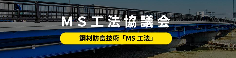 MS工法協議会