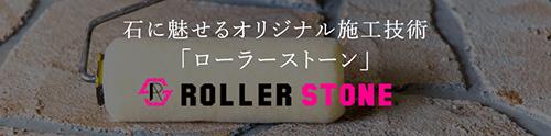 石に魅せるオリジナル施工技術|ローラーストーン