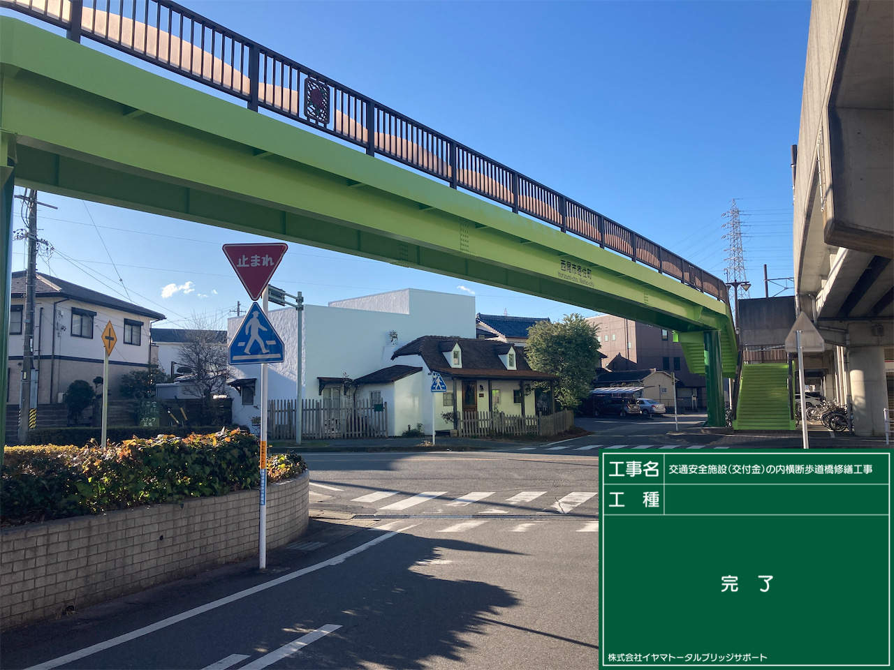 交通安全施設等整備事業(交付金)の内横断歩道橋修繕工事