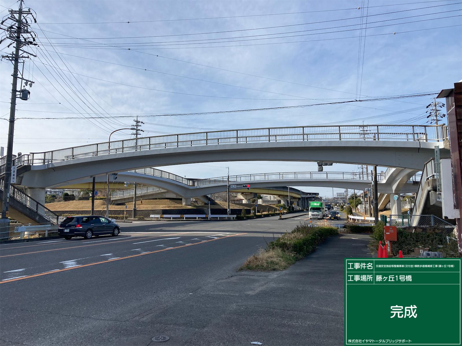 交通安全施設等整備事業(交付金)横断歩道橋補修工事(藤ヶ丘1号橋)