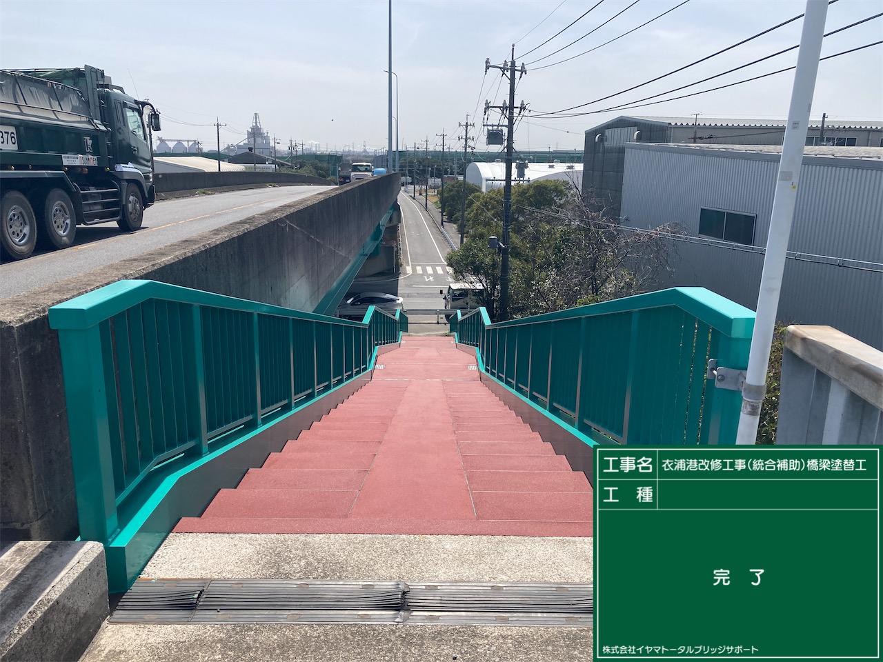 衣浦港改修工事(統合補助)橋梁塗替工